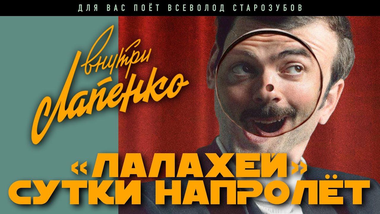 """Всеволод Старозубов - """"Лалахей"""" сутки напролет"""