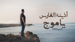 أذينة الفارس -  يا موج خدني معك ( فيديو كليب ) |  2019