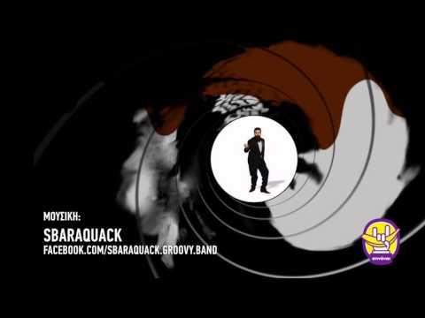 οτινάναι - Sbaraquack / Greek James Bond Theme