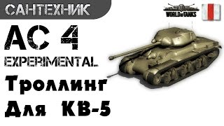 AC 4 Experimental Гайд (обзор) World of Tanks(wot)