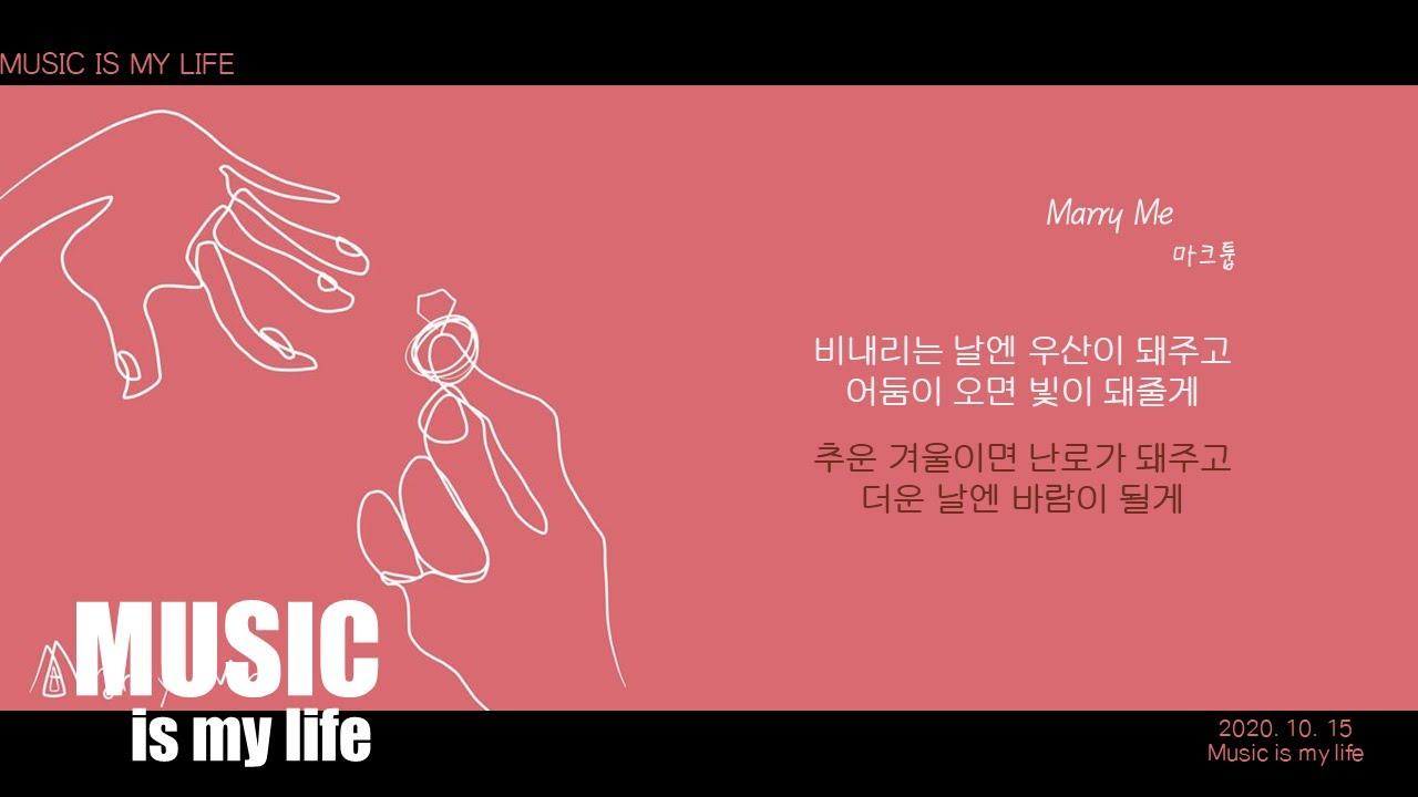 Download 마크툽 - Marry Me / 가사