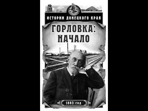 """""""Истории донецкого края."""