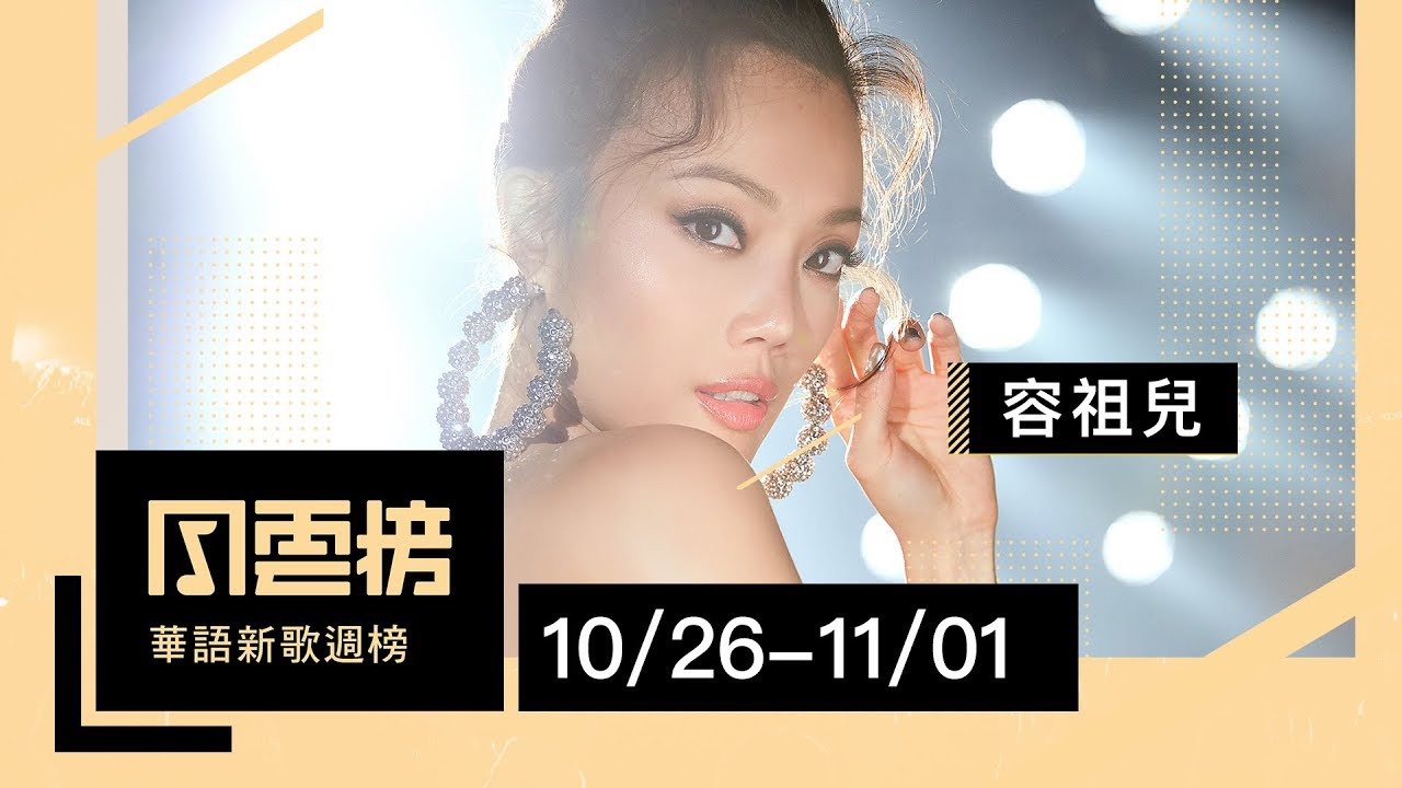李榮浩霸氣包辦3首歌!鄧紫棋MV未播先轟動-KKBOX華語新歌週榜(10/26-11/1)
