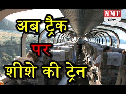 Indian Railway में चलेगी Glass Ceiling Coaches वाली Train, सफर होगा सुहाना