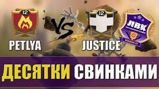 PETLYA VS JUSTICE [ДЕСЯТКИ СВИНКАМИ] [Clash of Clans]