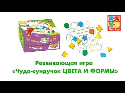 Развивающая игра Чудо-сундучок Цвета и формы VT4207-17