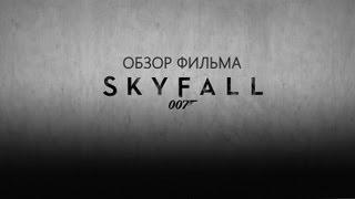 Обзор фильма 007:Skyfall