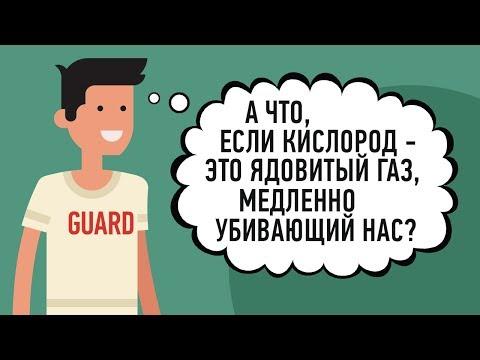 видео: МЫСЛИ, О КОТОРЫХ ТЫ НЕ ДОГАДЫВАЛСЯ #31