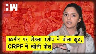 370 Shehla Rashid I Shehla Rasheed alleges CRPF
