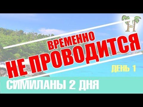 СИМИЛАНЫ С НОЧЕВКОЙ 2016 день 1-й | SIMILAN OVERNIGHT 2016 day 1 | Пхукет пляжи