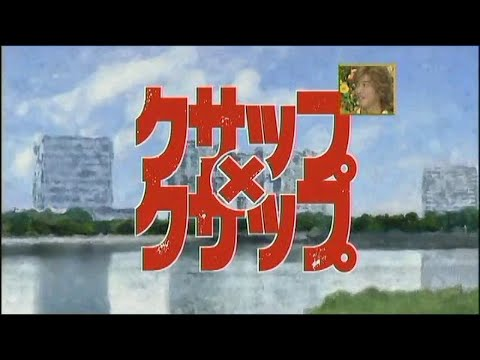 SMAP /クサップXクサップ /草彅剛