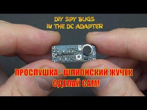 СВОИМИ РУКАМИ - ШПИОНСКИЙ ЖУЧЕК-ПРОСЛУШКА / DIY SPY BUGS IN THE DC ADAPTER