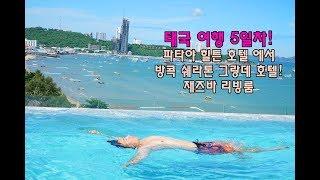 태국 여행 5일차 파타야 힐튼 호텔 에서 방콕 쉐라톤 …
