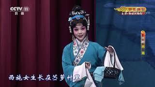 《CCTV空中剧院》 20200112 京剧《西施》 1/2  CCTV戏曲