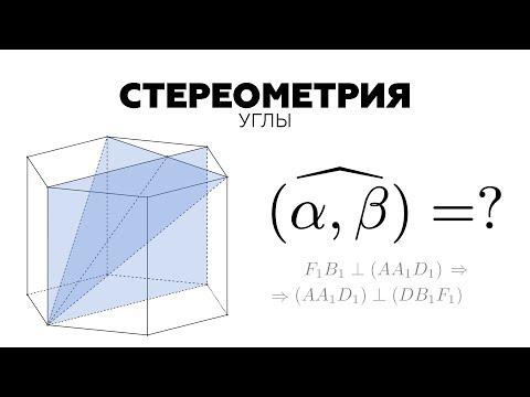 Как найти угол между двумя плоскостями