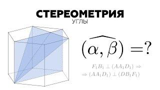 #28. СТЕРЕОМЕТРИЯ НА ЕГЭ. Как найти угол между плоскостями (двугранный угол)?