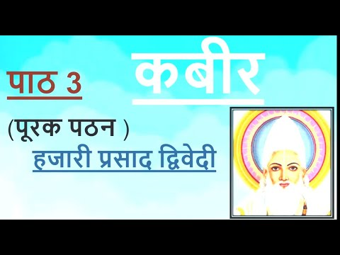 Download Standard: IX , Subject: Hindi , Topic:कबीर -भाग 1