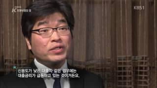 """가계부채 1300조…""""빚보다 소득이 문제다"""""""