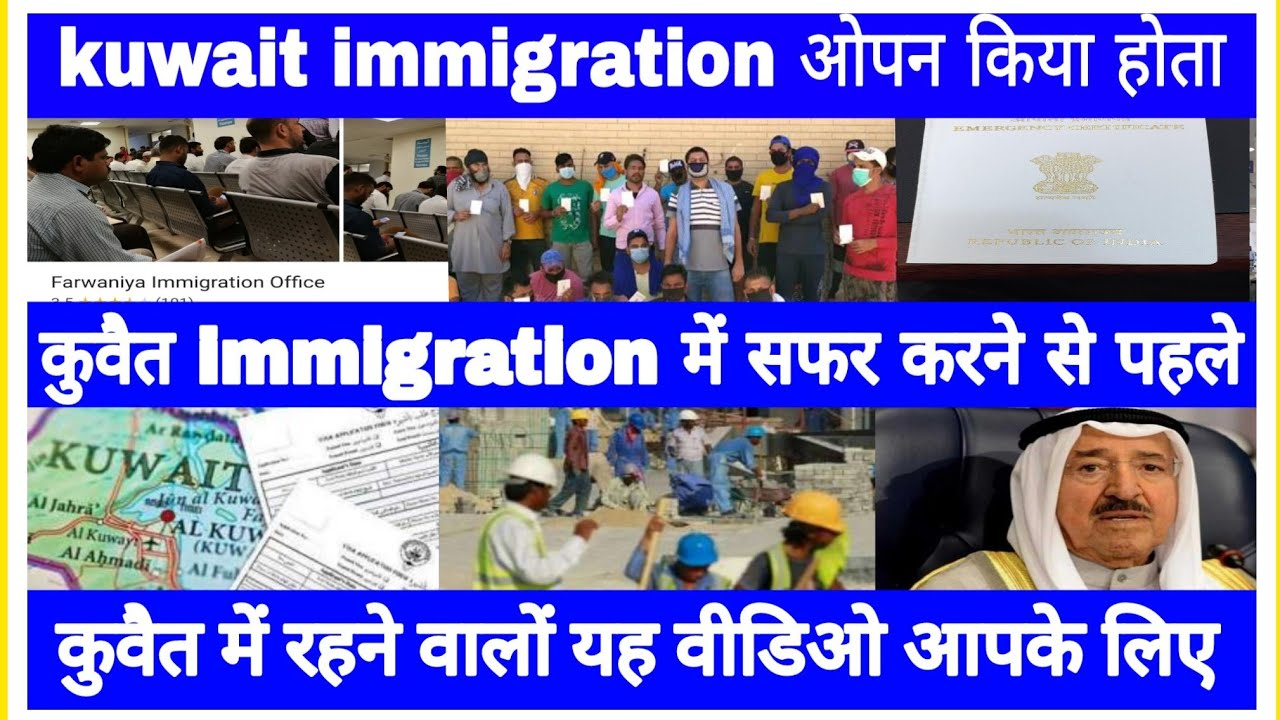 kuwait today immigration process check breaking news | kuwait today | kuwait today new,kuwait news