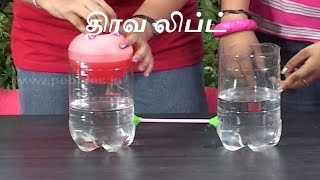 Beautiful Science Experiments explained Clearly in Tamil