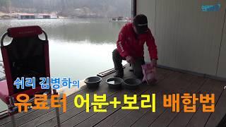 유료터저수온기 어분(아쿠아텍)+보리(찐버거)배합