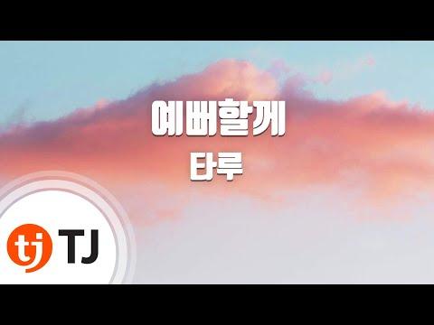 [TJ노래방] 예뻐할께 - 타루(Feat.MC한길)(Taru) / TJ Karaoke