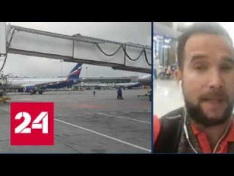 Сбой с доставкой багажа устраняют в аэропорту Шереметьево - Россия 24