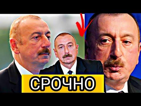 Հենց Նոր Ալիևին Տարան Հոգոբուժարան Շտապ