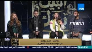 البيت بيتك - ايمان يونس من مؤسسي فرقة المصرين....احنا اول فرقة عملت الاغنية المصرية فى مصر