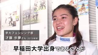 早稲田スポーツミュージアム開館