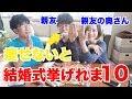 【緊急企画!!!】痩せないと結婚式挙げれま10!!! Part1
