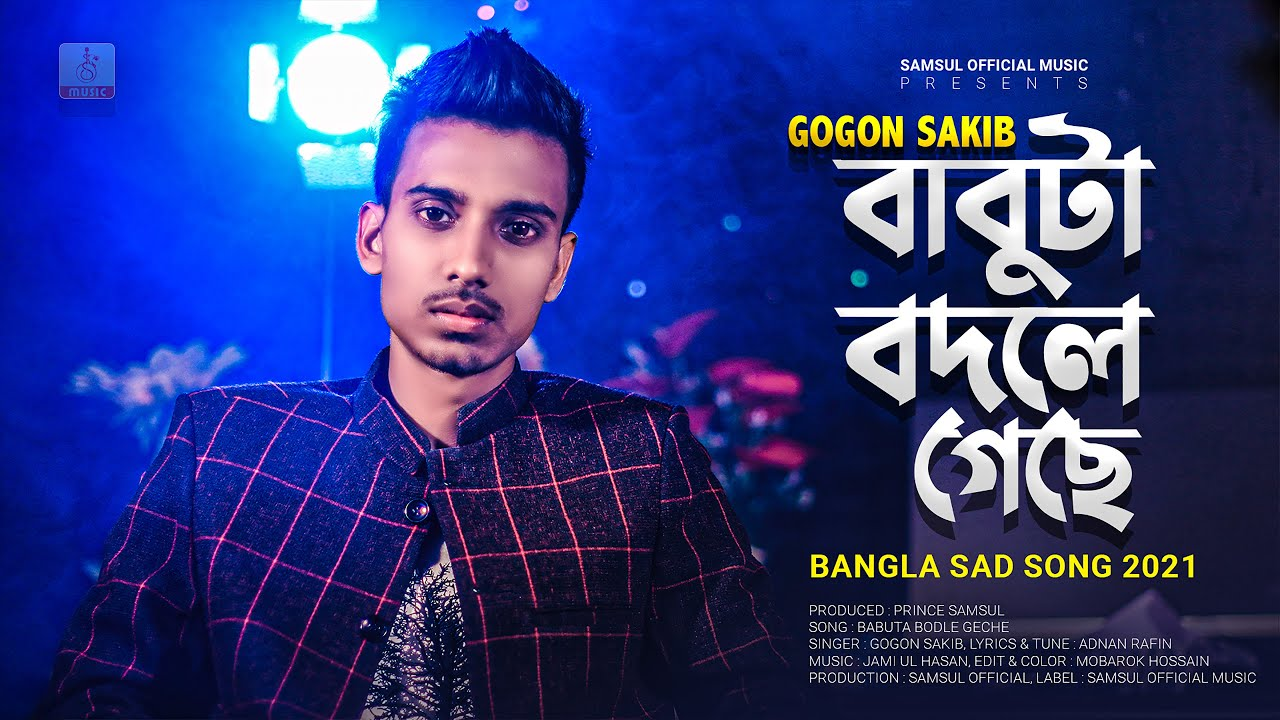 Download Babuta Bodle Geche 🔥 বাবুটা বদলে গেছে   Gogon Sakib   Bangla New Song 2021