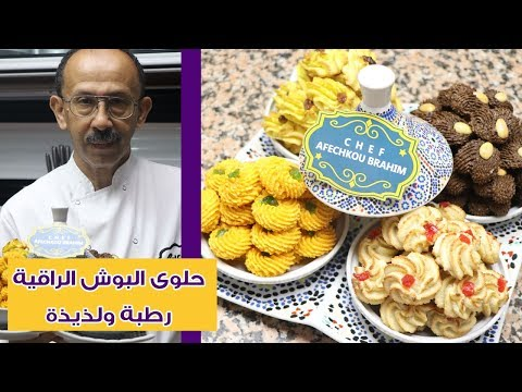 جديد 4 اشكال حلوى البوش الراقية معلكة كتذوب بالفم مع اسرار نجاحها