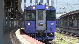 【旅立ちの鐘】特急ニセコ号(キハ183系)が函館を発車!