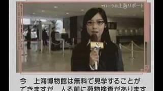 中国語会話10課より:上海博物館 Shanghai museum.