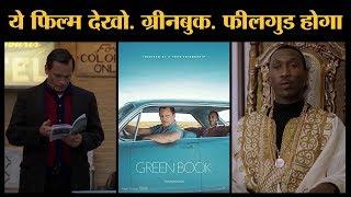 2019 Oscar की सबसे मनोरंजक फिल्म Green book में क्या खास है? । Mahershala Ali