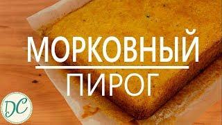 Пирог Морковный! Пошаговый Рецепт!
