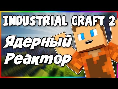 Как построить реактор в minecraft industrial craft 2