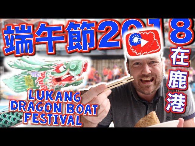 端午節在鹿港!Lukang DRAGON BOAT Festival 2018!