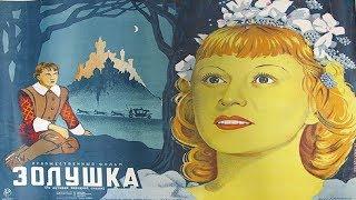 Золушка 1947 в ЦВЕТЕ в хорошем качестве (фильм золушка 1947 цветной смотреть онлайн)