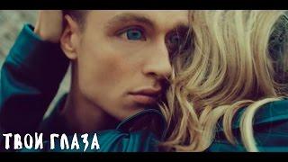 LOBODA — Твои Глаза [Официальное видео]