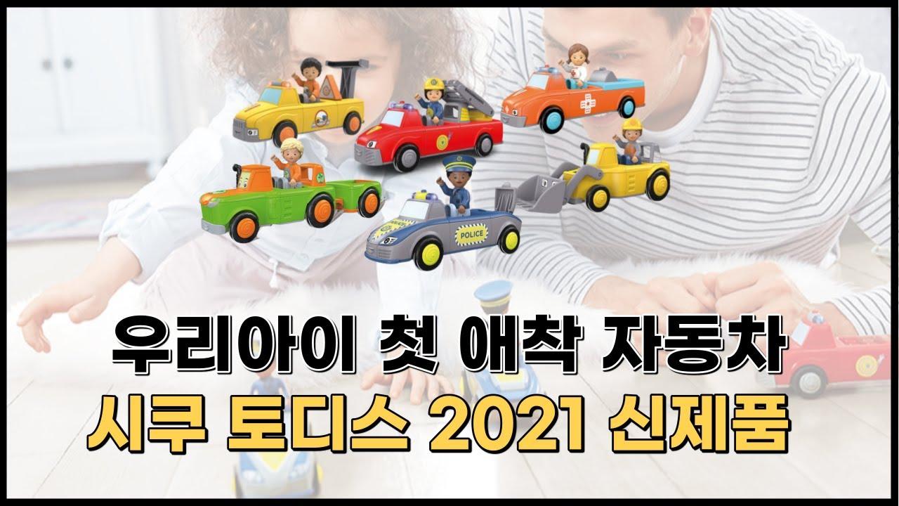 [시쿠 SIKU] 우리 아이 첫 애착자동차, 시쿠 토디스의 2021 신규라인을 소개합니다! 소방차, 응급차, 경찰차가 모두 모였다!