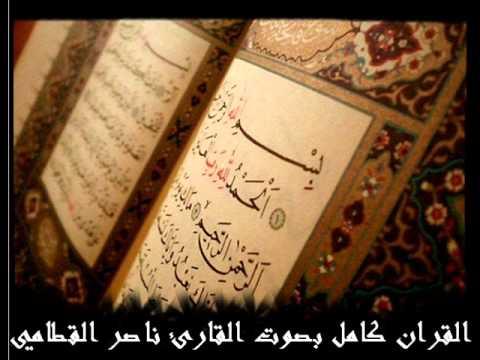 سورة هود كاملة للشيخ ناصر القطامي .. Hud