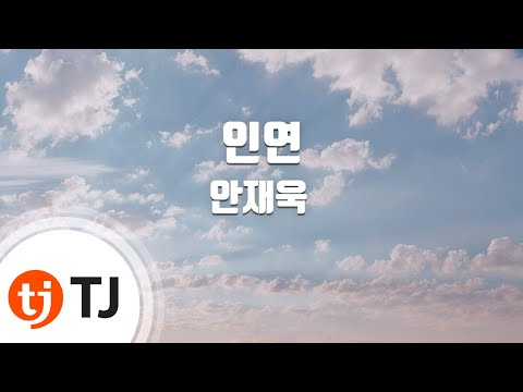 [TJ노래방] 인연 - 안재욱(An, Jae-Wook) / TJ Karaoke