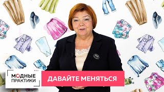 Что нам мешает меняться Лекция Ирины Михайловны о том как стереотипы не дают становиться другими
