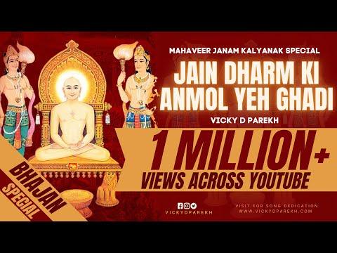 """जैन धर्म की अनमोल यह घड़ी..ANMOL YEH GHADI   Mahavir Janam Kalyanak Songs 2018   Latest Jain Bhajan"