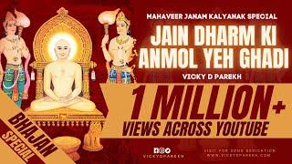 """जैन धर्म की अनमोल यह घड़ी""   Mahavir Janam Kalyanak Songs   Latest Mahavir Jayanti Songs 2019"