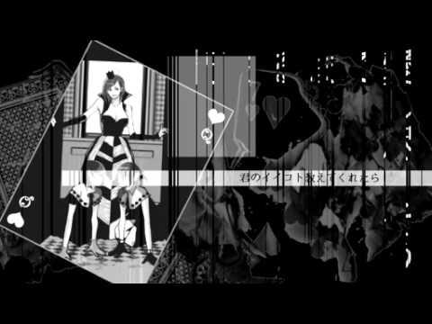 【Hatsune Miku append】 ALICE GAME 【Original Song】 PV