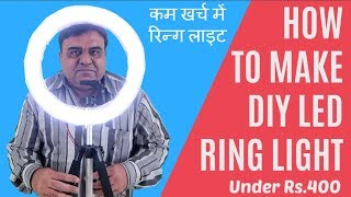 How to Make DIY Ring Light | Under Rs.400 | Hindi