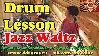Джаз Вальс На Барабанах - Обучающий Урок Посвящённый Празднику Великой Победы 9 Мая | Jazz Waltz 3/4